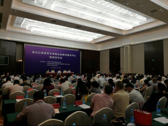 江西省非公有制企业维权服务中心正式运行