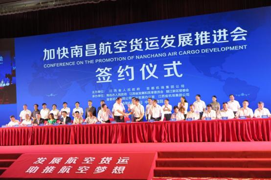 加快南昌航空货运发展推进会签约仪式在南昌举行 江西机场集团与16家单位签约
