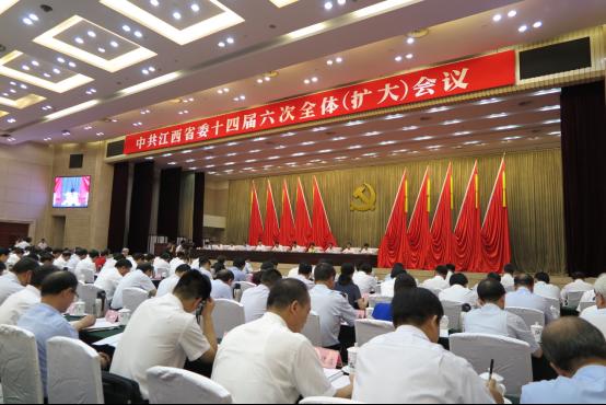 江西省委十四届六次全体(扩大)会议在南昌召开确定新时代江西新担当新作为