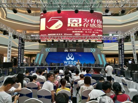 第三届WESG世界电子竞技运动会江西预选赛9